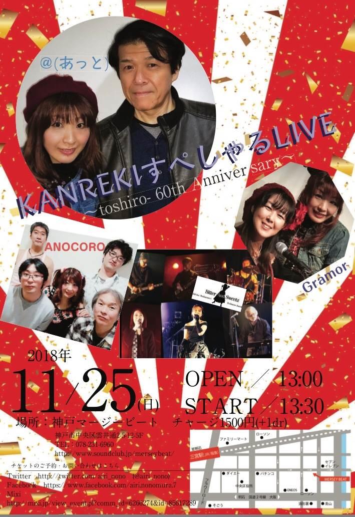 『KANREKI すぺしゃるLIVE ~toshiro- 60th Anniversary~』